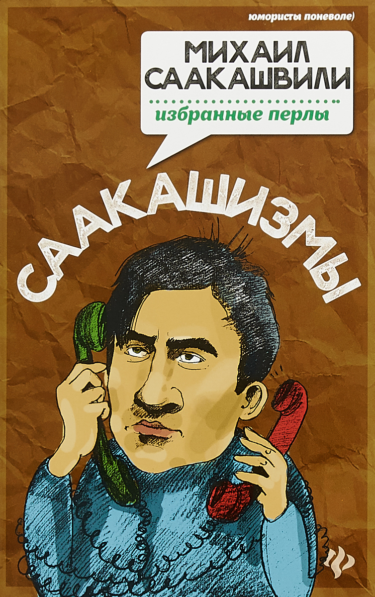 Татьяна Ткачук. Саакашизмы. Михаил Саакашвили. Избранные перлы