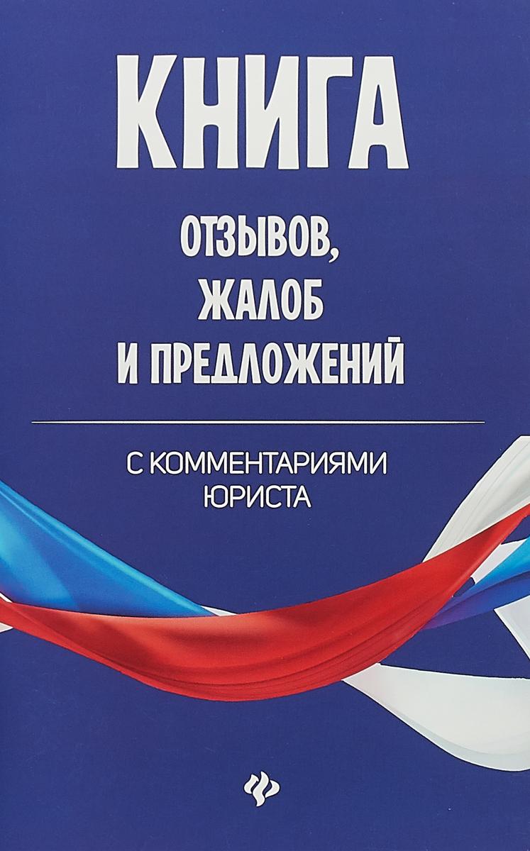 А. А. Харченко Книга отзывов, жалоб и предложений с комментариями юриста офис для юриста