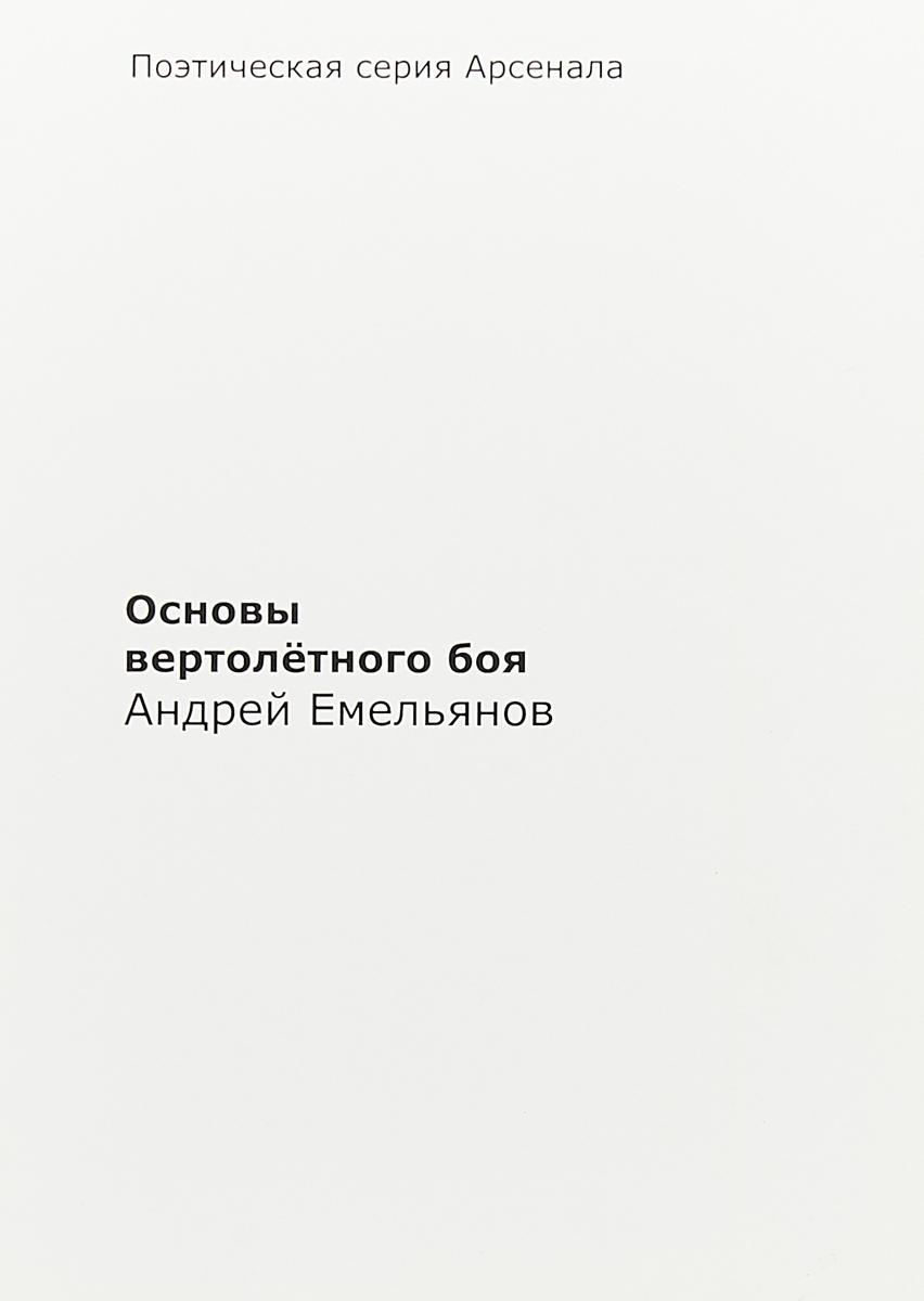 Андрей Емельянов Основы вертолетного боя