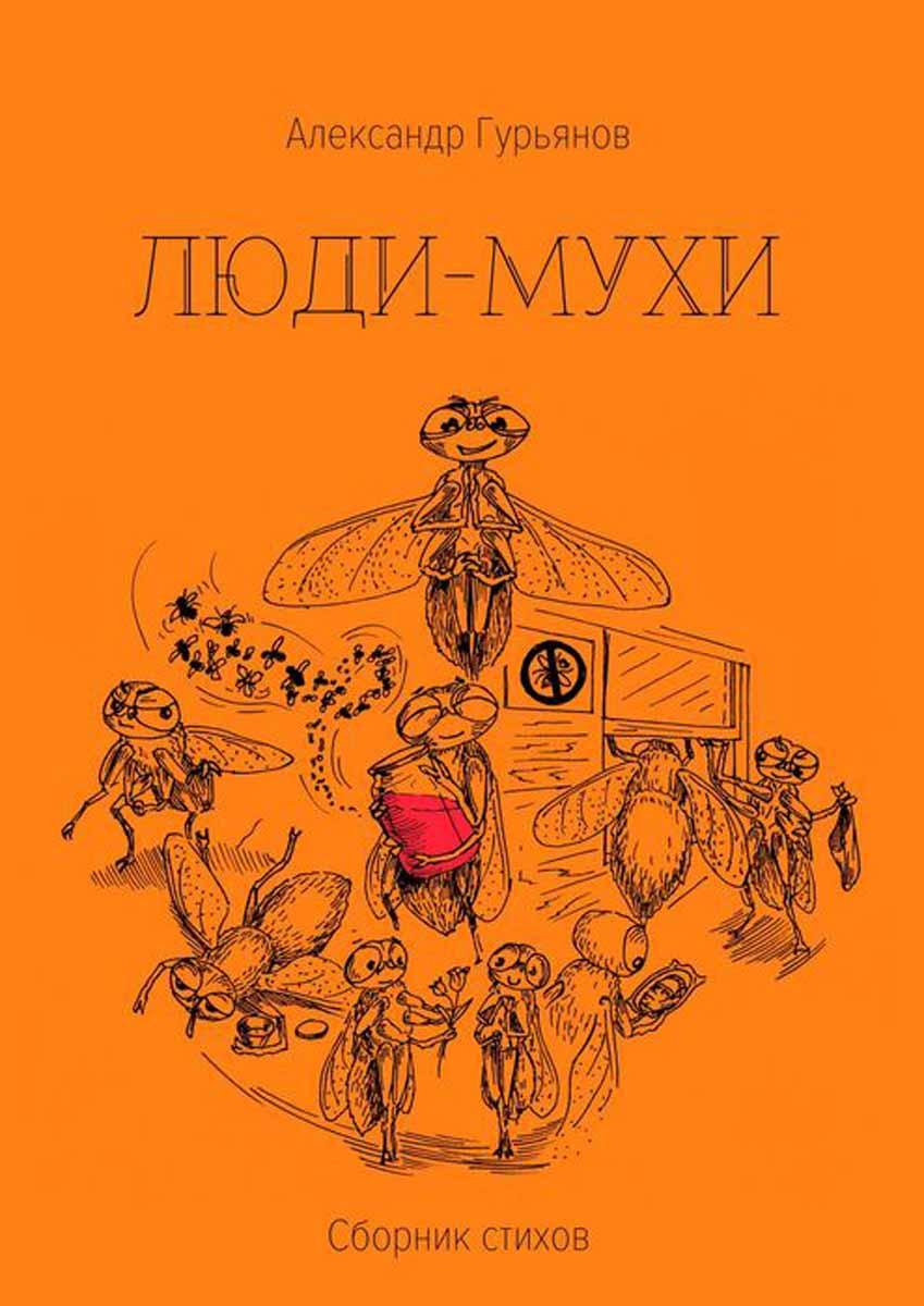 Гурьянов Александр Люди-Мухи