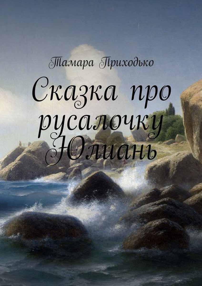 Приходько Тамара Сказка про русалочку Юлиань