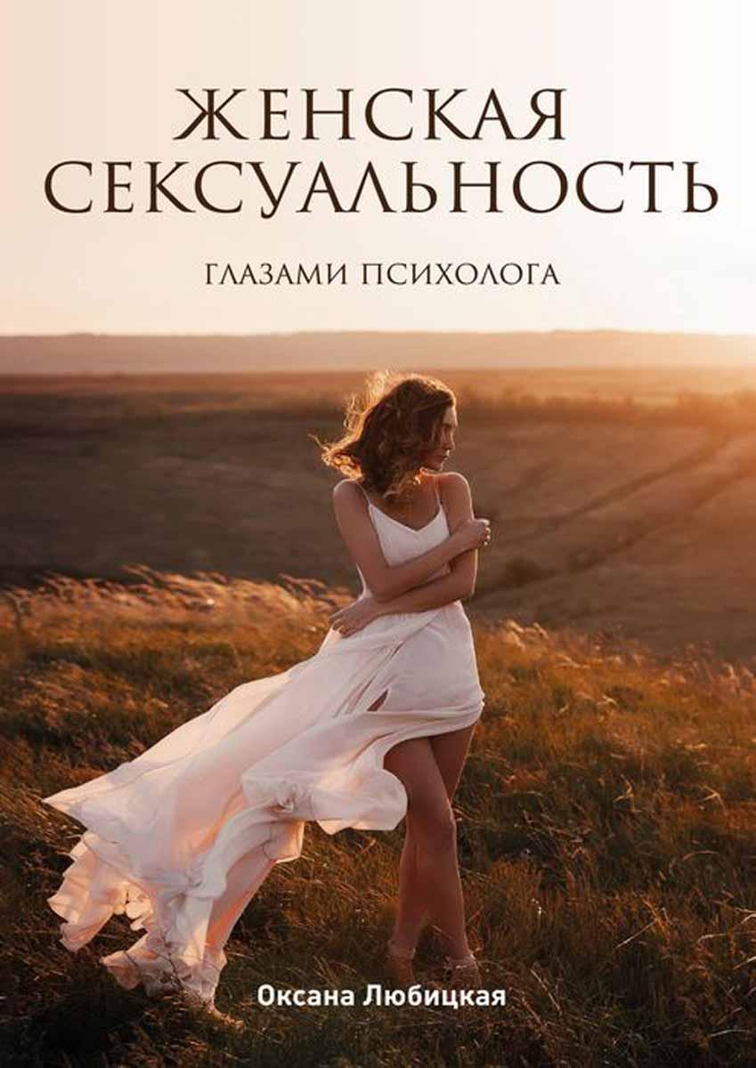 Любицкая Оксана Григорьевна Женская сексуальность. Глазами психолога