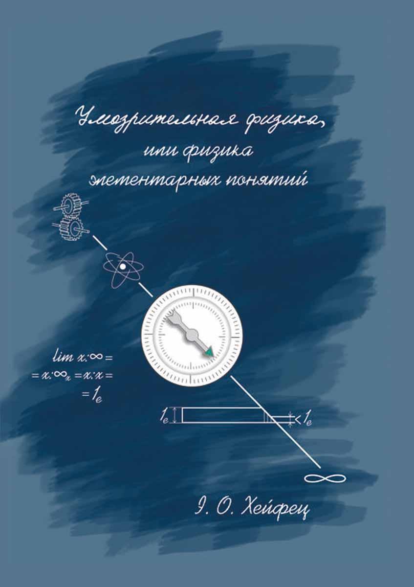 Хейфец Эдуард Умозрительная физика, или Физика элементарных понятий