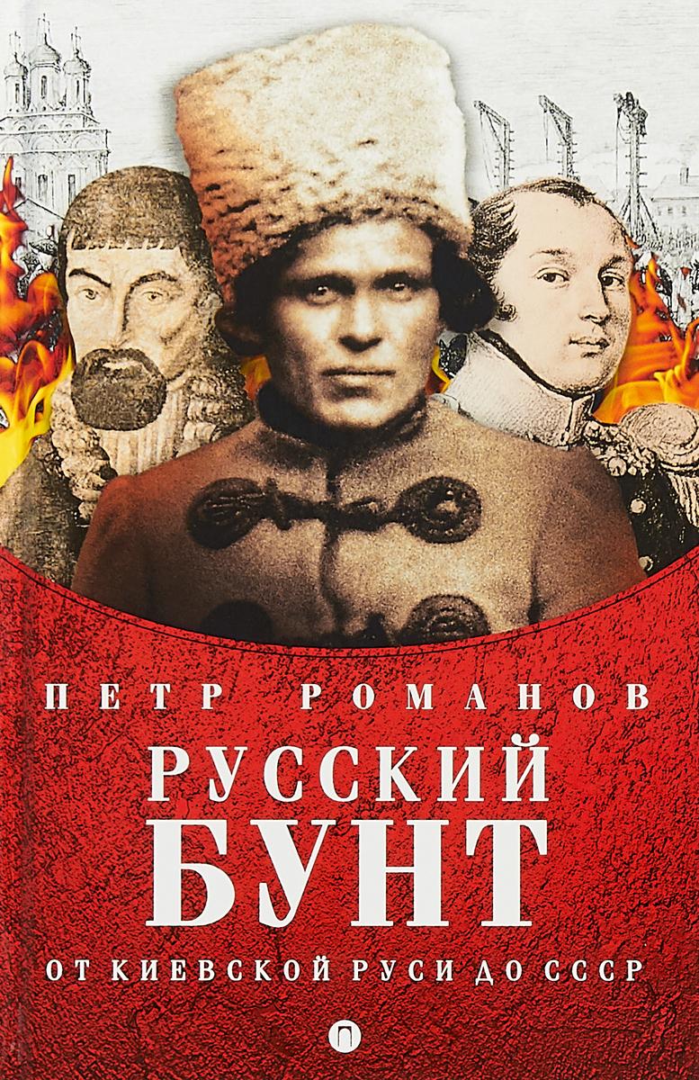 Петр Романов Русский бунт. От киевской Руси до СССР