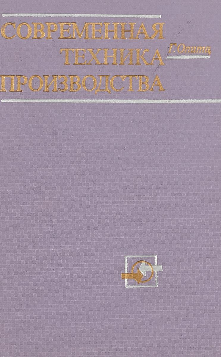 Г.Опитц Современная техника производства техника