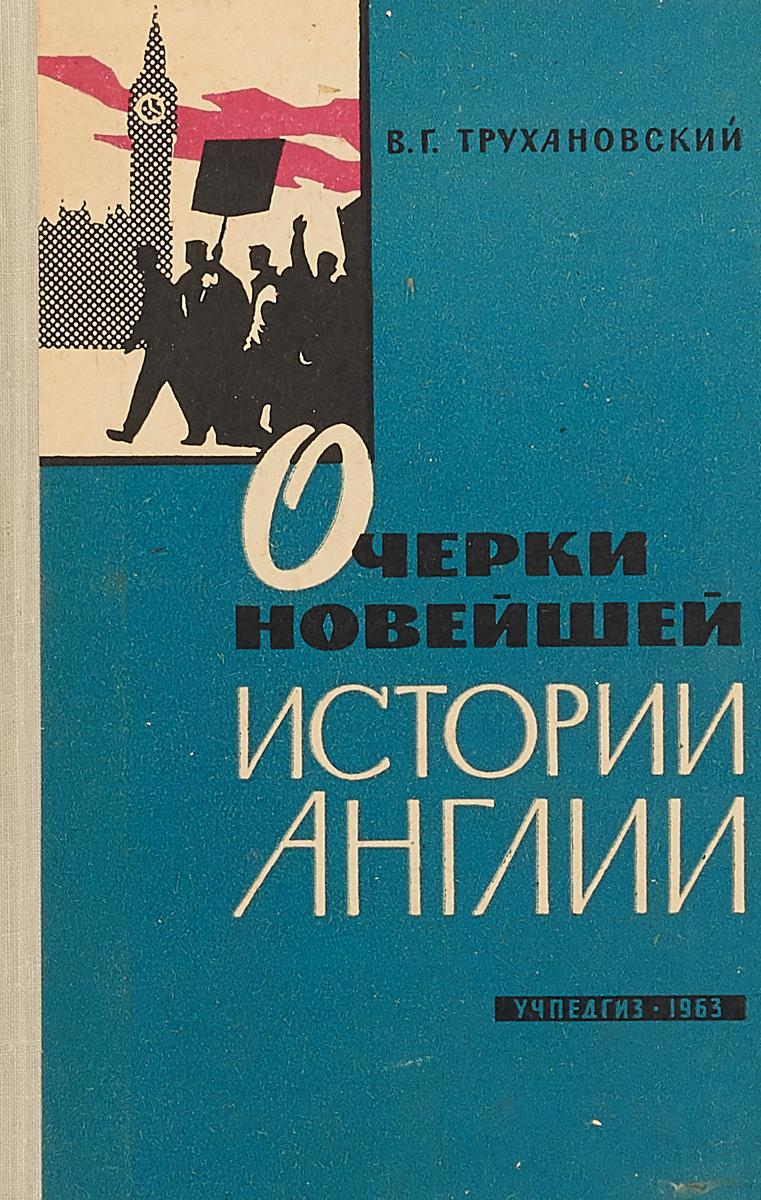 В.Г.Трухановский Очерки новейшей истории Англии