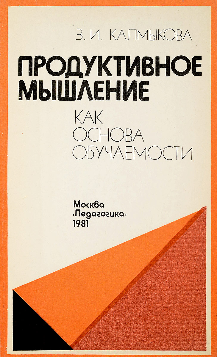 Калмыкова З. Продуктивное мышление как основа обучаемости