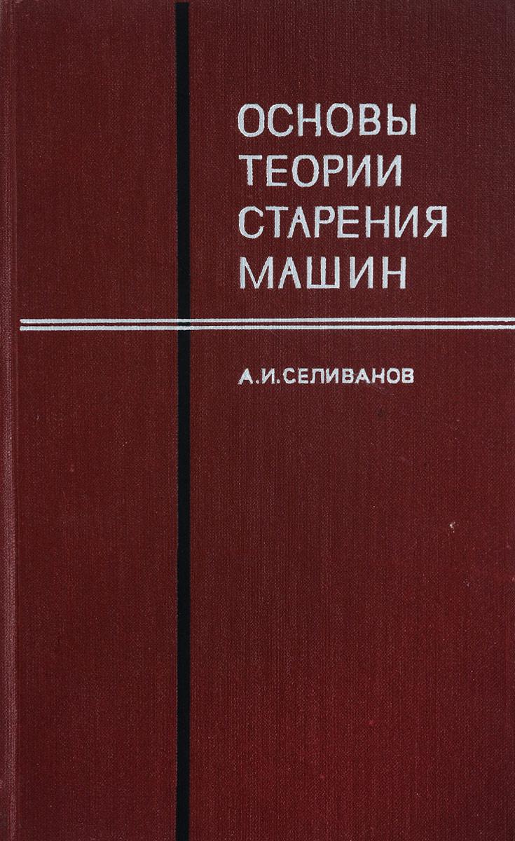 А.И.Селиванов Основы теории старения машин