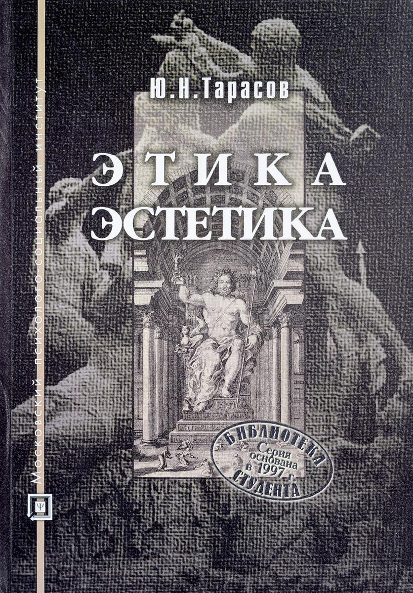 Тарасов Ю.Н. Этика. Эстетика