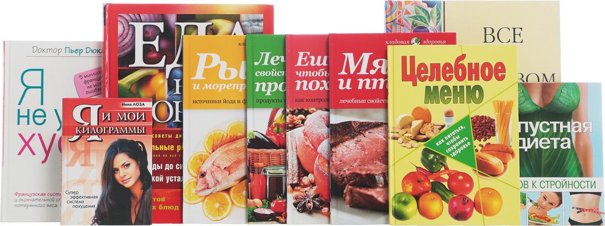 Серия Ешьте, чтобы похудеть (комплект из 10 книг) серия зона риска комплект из 23 книг