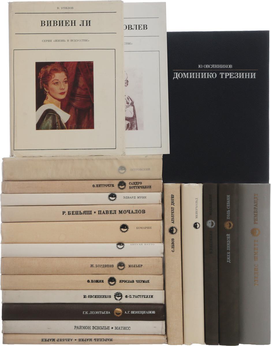 Жизнь в искусстве (комплект из 20 книг)