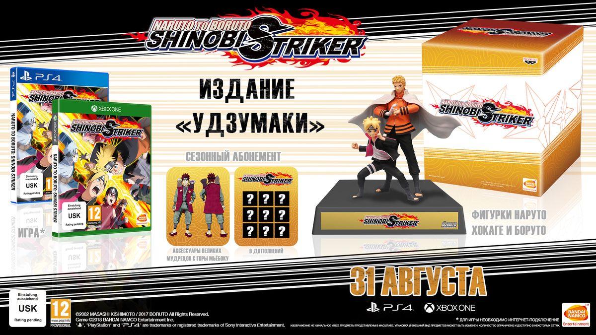 Naruto to Boruto: Shinobi Striker. Сollector's Edition (Xbox One) naruto to boruto shinobi striker ps4
