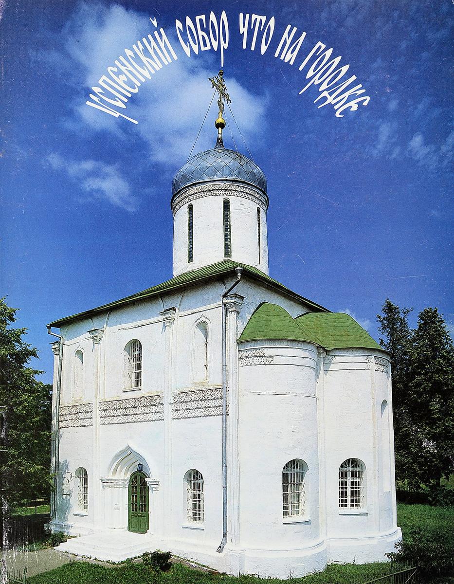 Успенский собор что на городке успенский собор