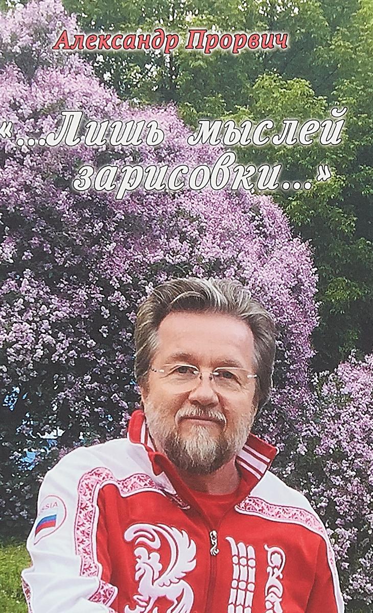 Александр Прорвич ...Лишь мыслей зарисовки...