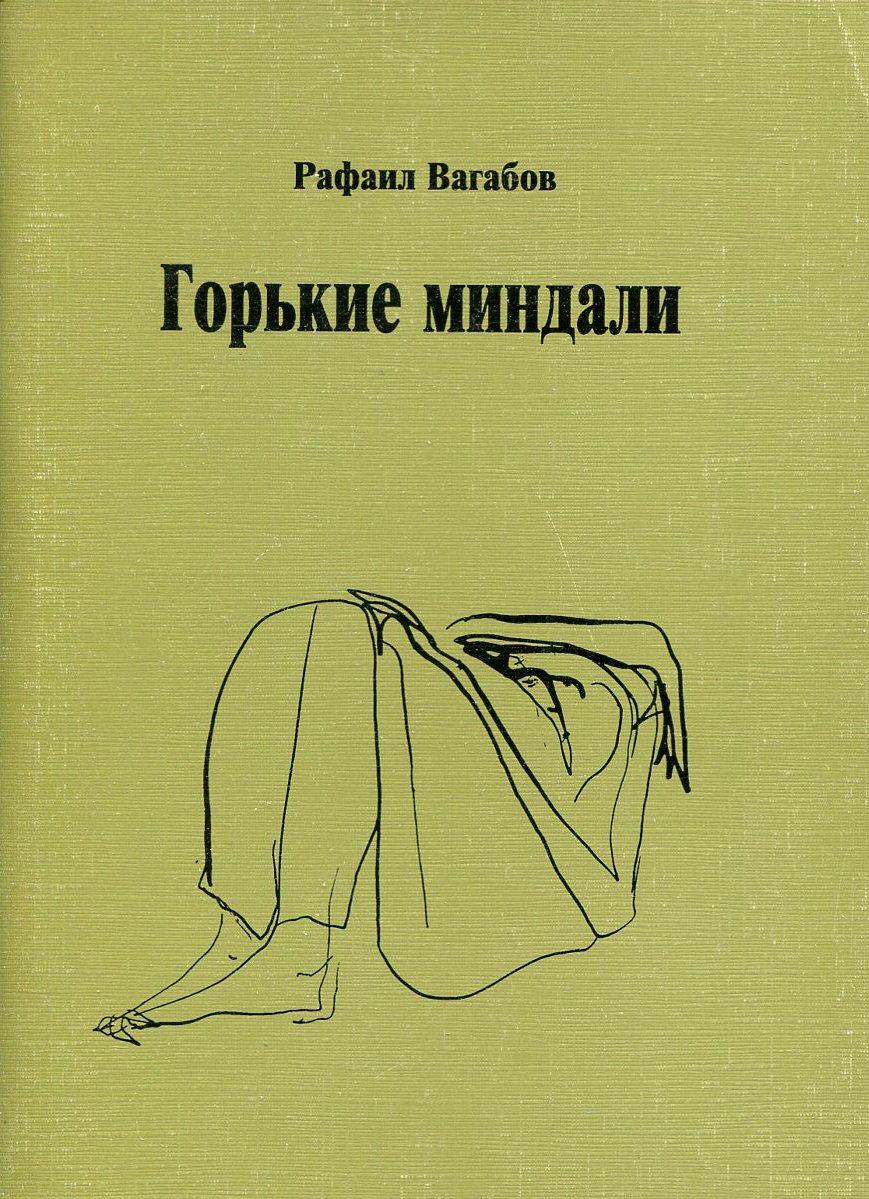 Вагабов Р. Горькие миндали