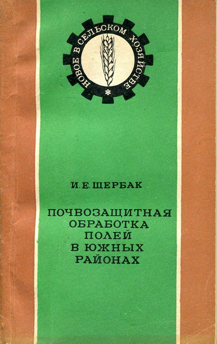 Щербак И. Почвозащитная обработка полей в южных районах