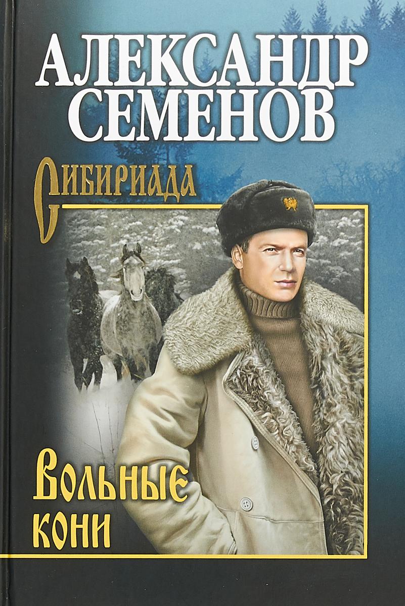 Александр Семенов Вольные кони