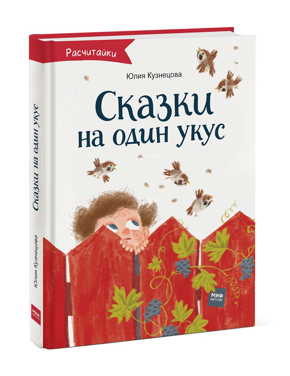 Юлия Кузнецова Сказки на один укус кузнецова ю расчитайка как помочь ребенку полюбить чтение