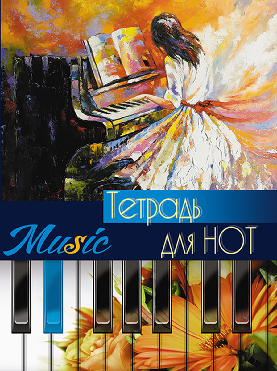 Апплика Тетрадь нотная Соло на пианино 16 листов формат А4 тетрадь для нот моне поле маков