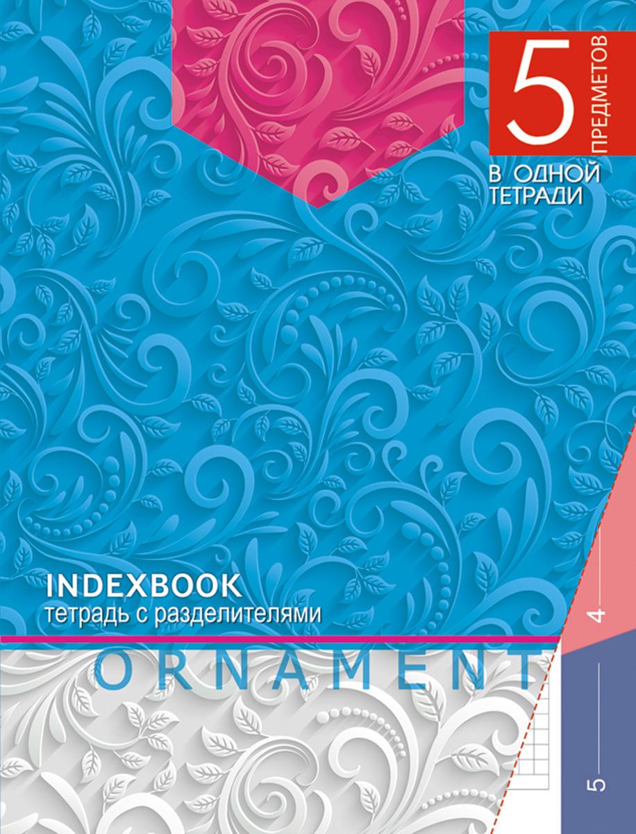 Апплика Тетрадь Орнамент синий 128 листов в клетку цены онлайн
