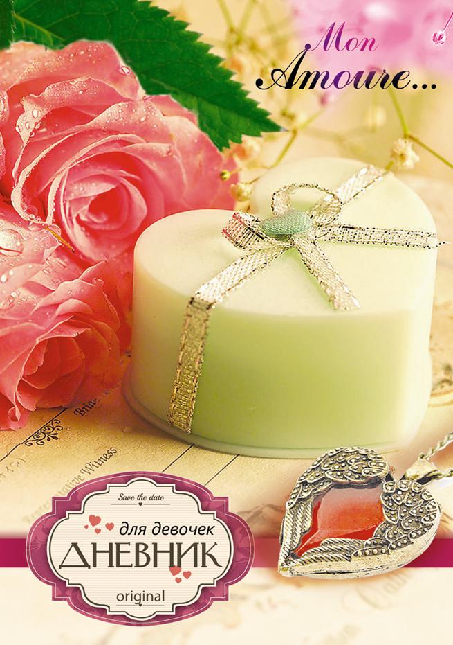 цены на Апплика Дневник личный Свеча и роза 80 листов  в интернет-магазинах
