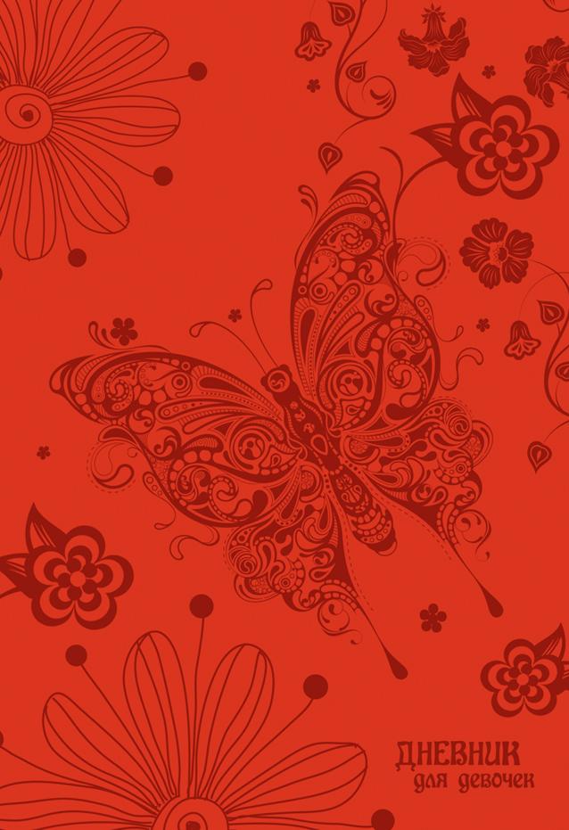 Апплика Дневник личный Бабочка 80 листов