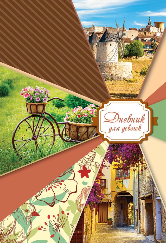 цены на Апплика Дневник личный Прованс 80 листов  в интернет-магазинах