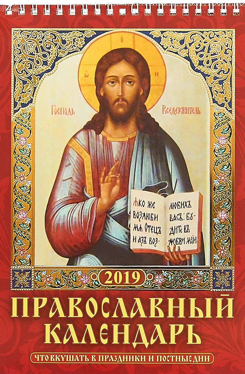 Календарь 2019 (на спирали). Что вкушать в праздничные и постные дни. Православный календарь календарь считать дни онлайн