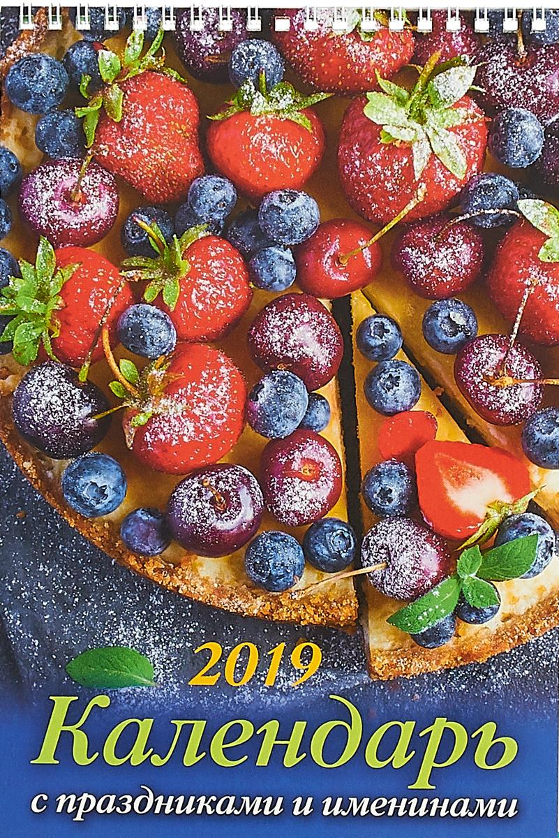 Календарь 2019 (на спирали). Календарь с праздниками и именинами календарь 1986