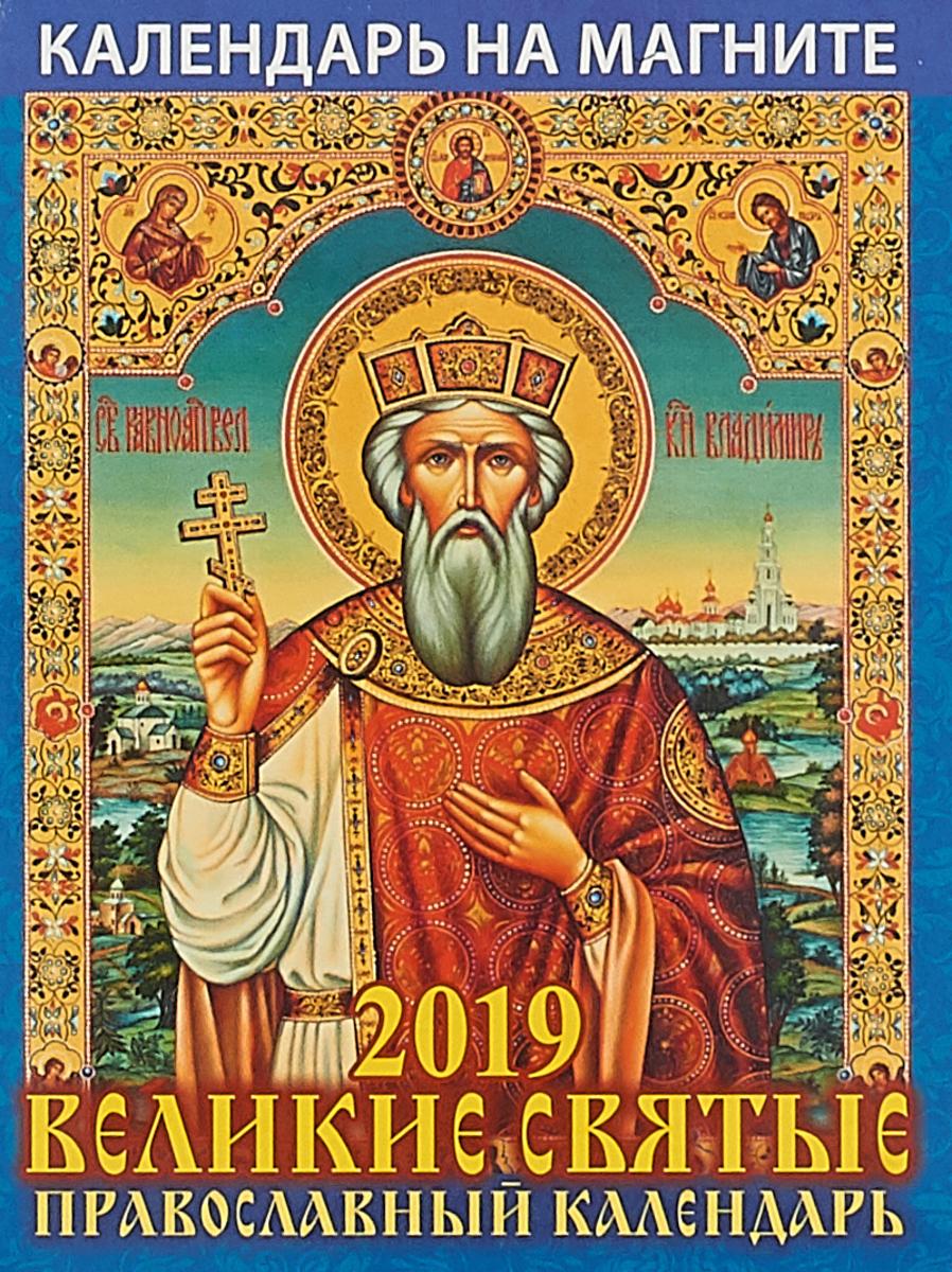 Великие святые. Православный календарь. Календарь 2019 календарь 1986