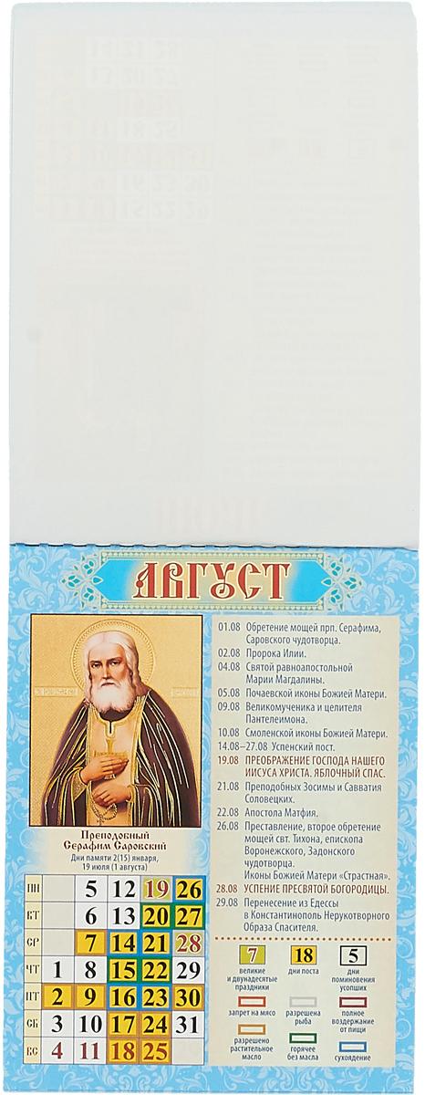 Великие святые. Православный календарь. Календарь 2019