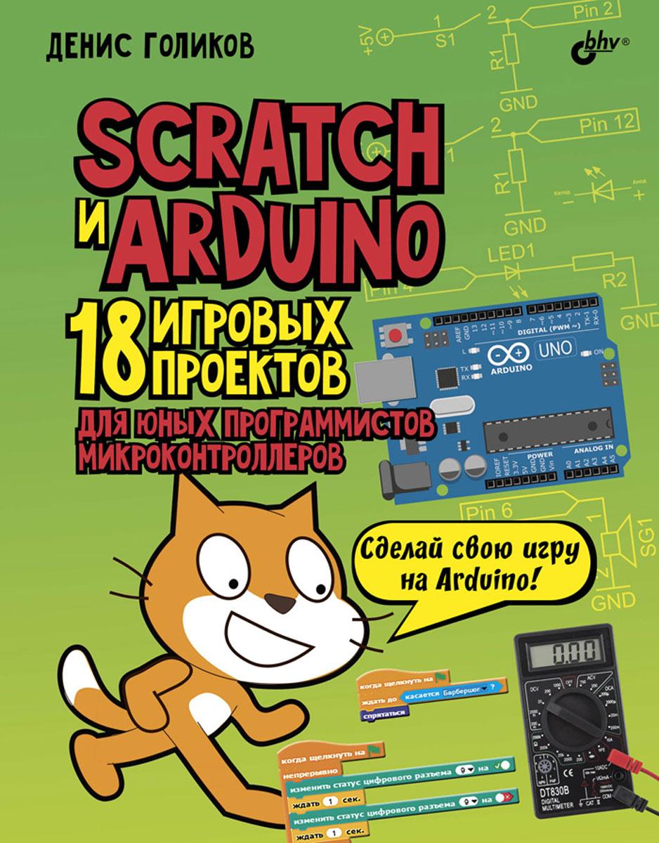 Книга Scratch и Arduino. 18 игровых проектов для юных программистов микроконтроллеров. Денис Голиков