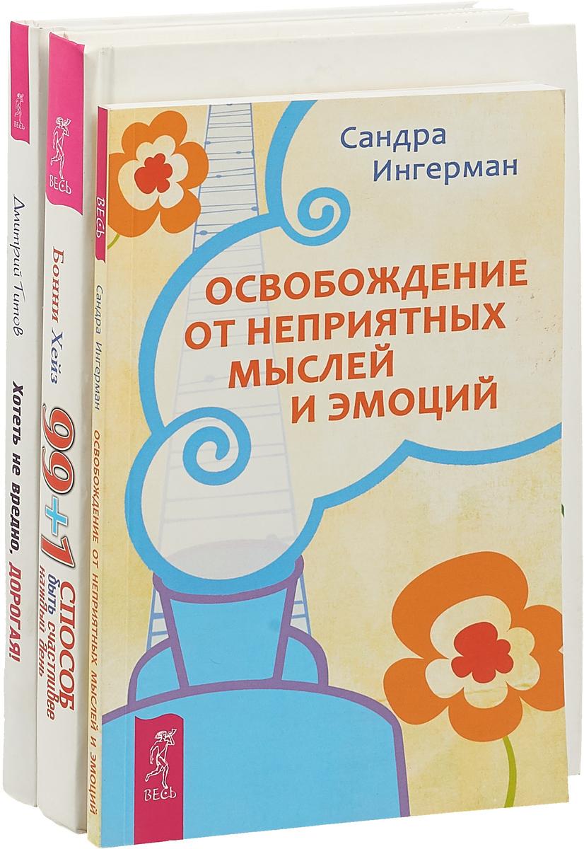 Сандра Ингерман, Бонни Хейз, Дмитрий Титов Освобождение от неприятных мыслей и эмоций. 99+1 способ быть счастливее каждый день. Хотеть не вредно, дорогая! (комплкт из 3 книг) рюхо окава бонни хейз непоколебимый разум наука о счастье золотые законы 99 1 способ быть счастливее каждый день комплект из 4 книг