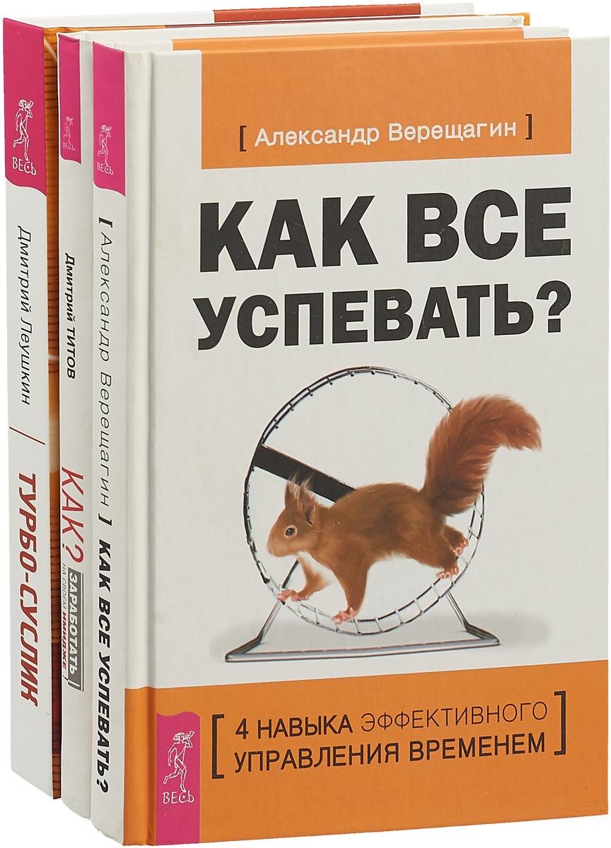 Дмитрий Леушкин, Дмитрий Титов, Александр Верещагин Турбо-Суслик. Как заработать на своем имидже? Как все успевать (в комплекте 3 книги)