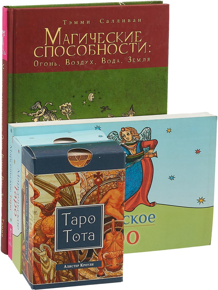 Таро Тота. Марсельское Таро брошюра. Марсельское Таро карты. Магические способности (комплект из 2 книг и 2 колод карт)