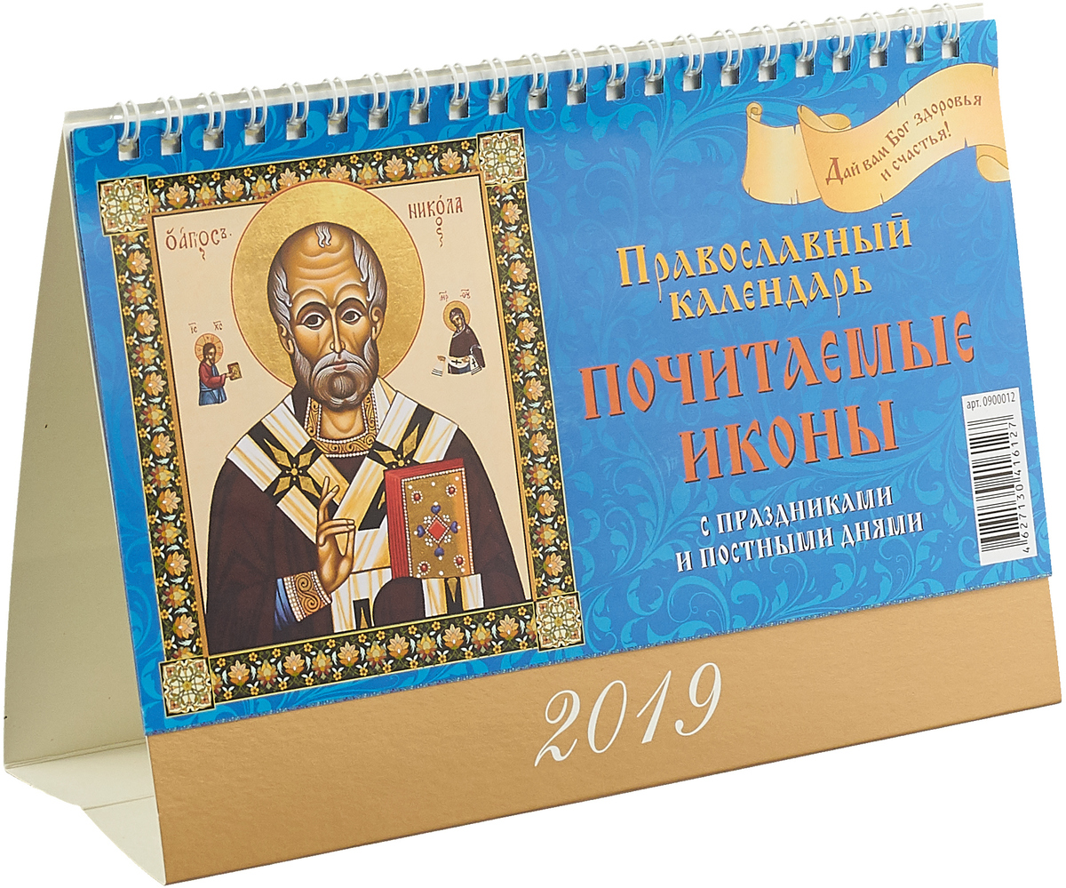 Календарь настольный 2019 (на спирали). Почитаемые иконы. Православный календарь календарь 2019 на спирали пейзаж в мировом искусстве