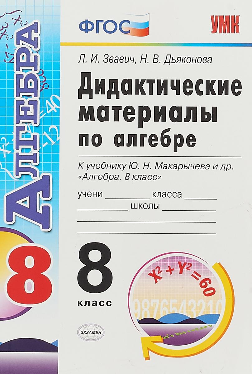 Алгебра. 8 класс. Дидактические материалы. К учебнику Ю. Н. Макарычева и др.