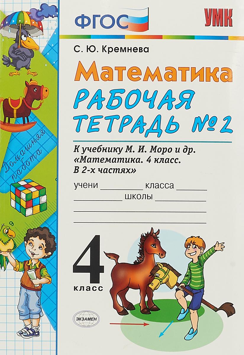 С. Ю. Кремнева Математика. 4 класс. Рабочая тетрадь №2 к учебнику М. И. Моро и др.
