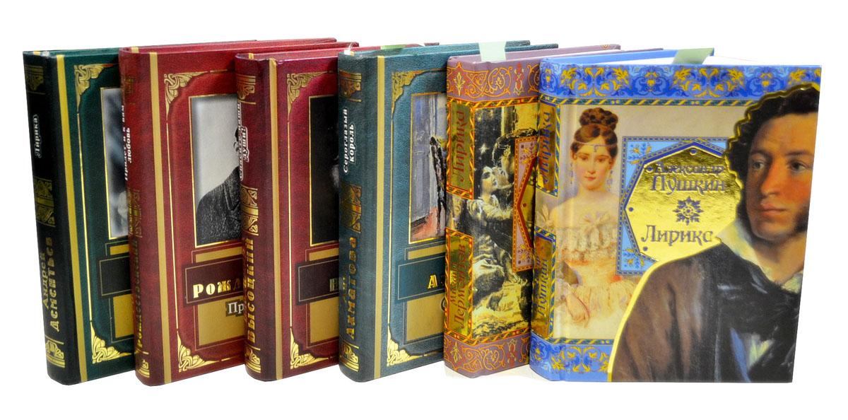 Пушкин А., Лермонтов М., Дементьев А. Серия  Народная поэзия (комплект из 6 книг) а с пушкин поэзия