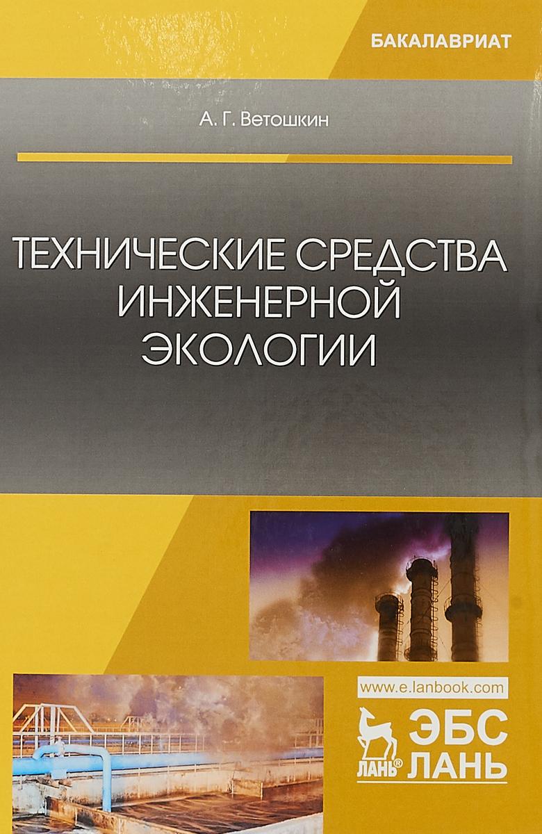 цена на А. Г. Ветошкин Технические средства инженерной экологии. Учебное пособие