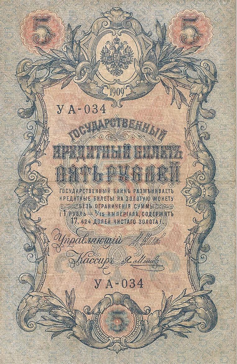 Банкнота номиналом 5 рублей. Россия. 1909 год (Шипов-Метц) УА-034