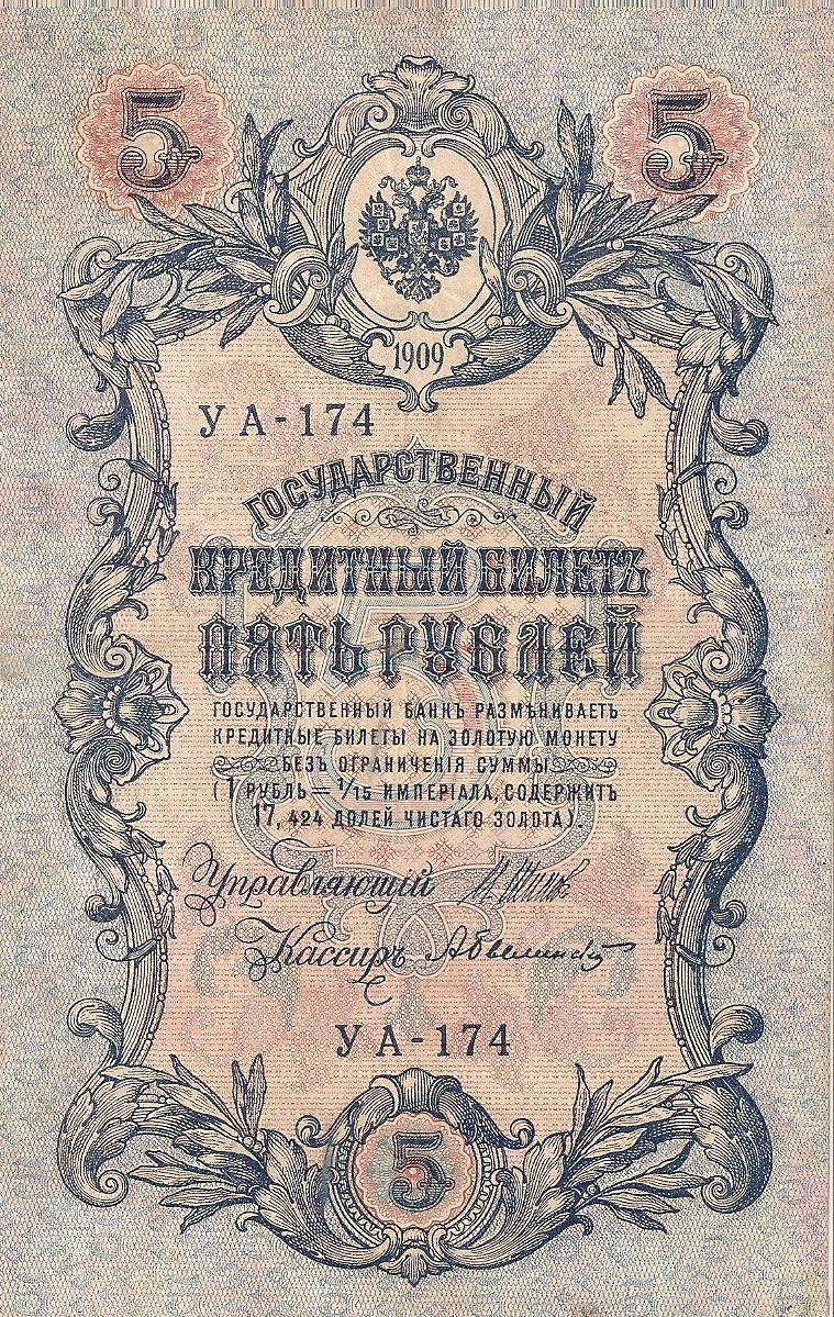 Банкнота номиналом 5 рублей. Россия. 1909 год. (Шипов-Беленский) УА-174