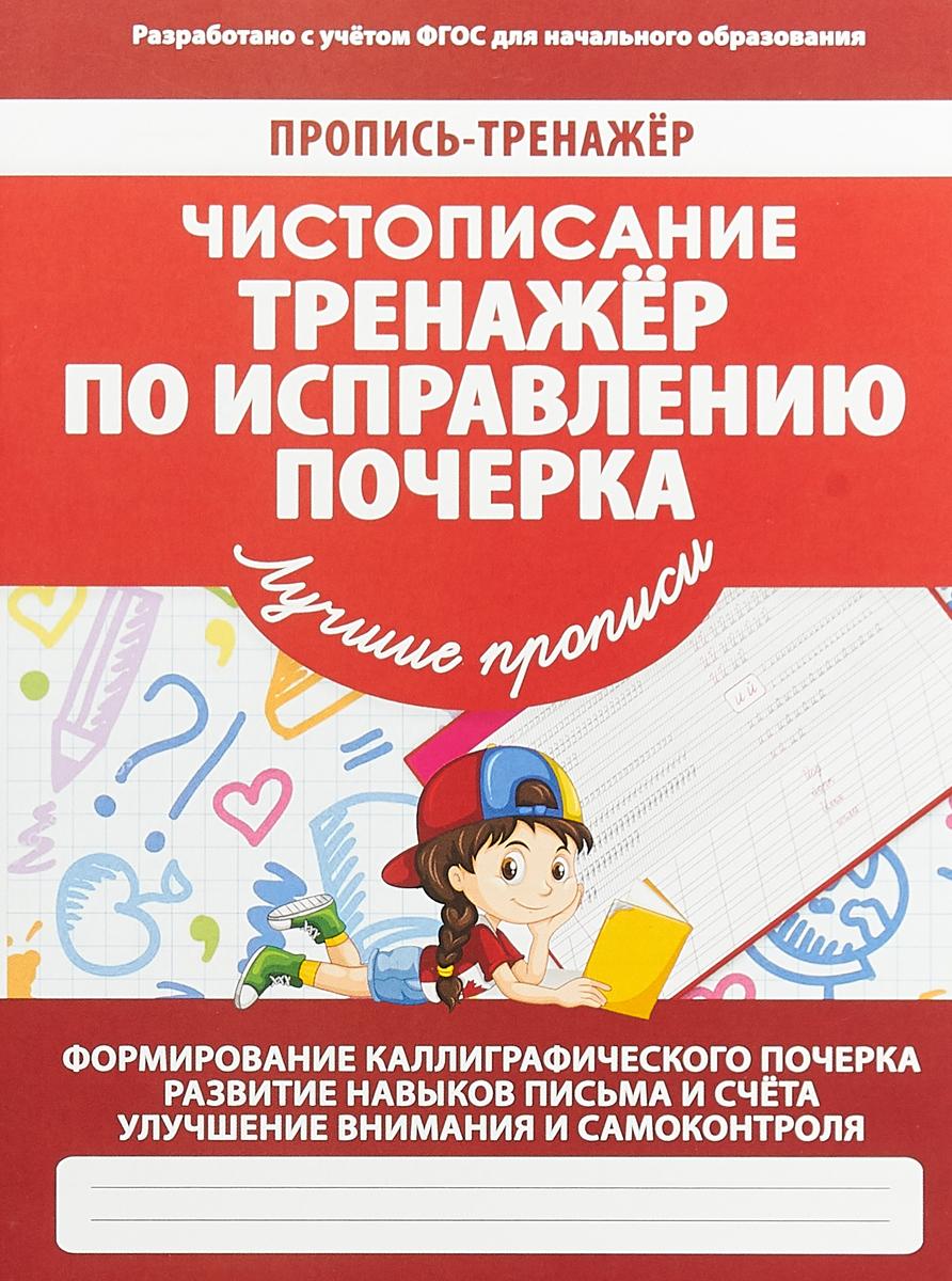 В. Ивлева Чистописание. Тренажер по исправлению почерка. Пропись-тренажер цена в Москве и Питере