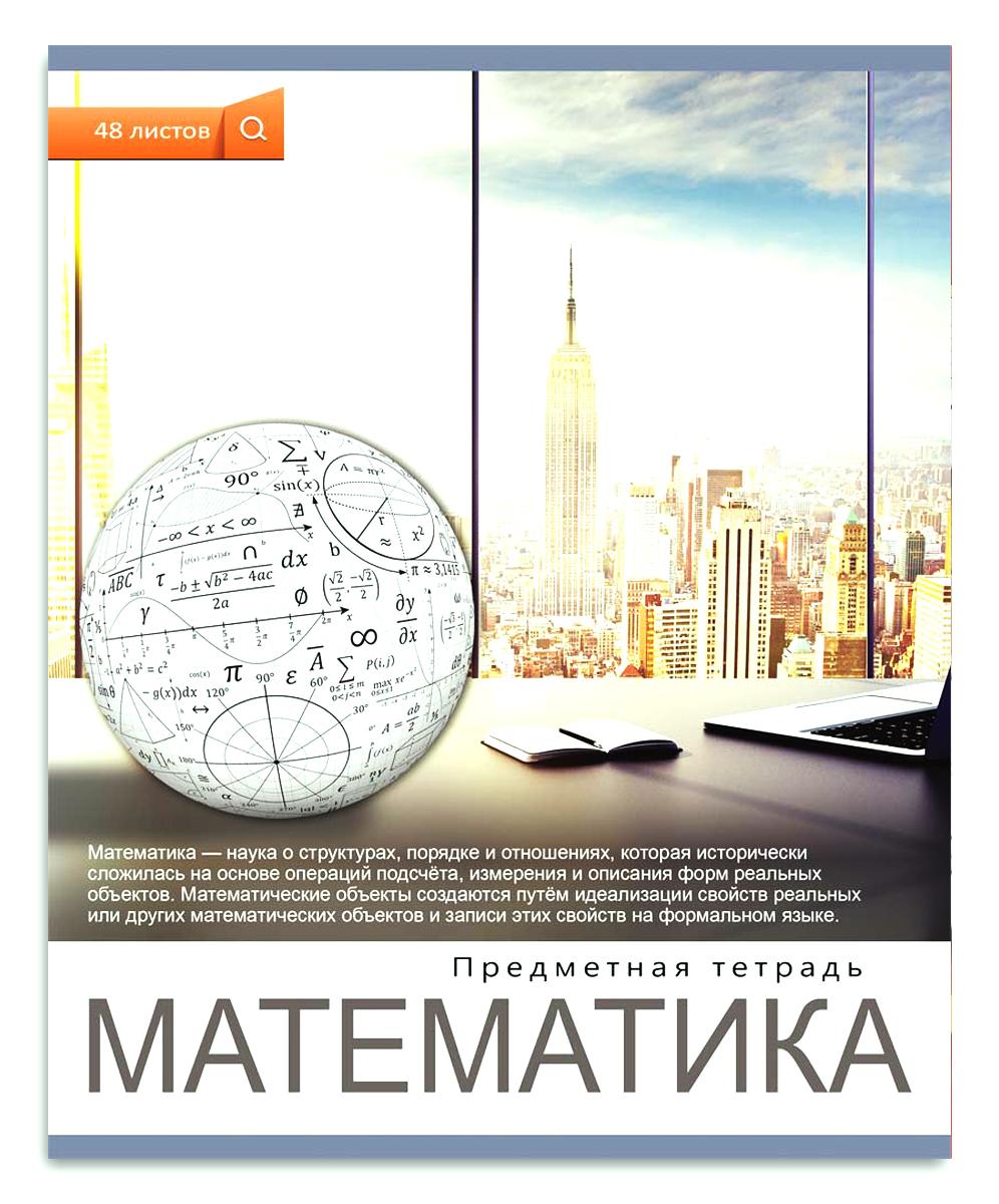 Проф-Пресс Тетрадь Мир вокруг Математика 48 листов в клетку проф пресс тетрадь 120 листов в клетку цвет оранжевый
