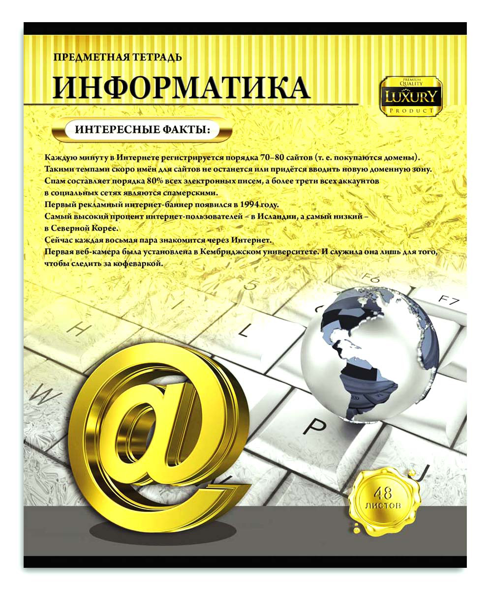 все цены на Profit Тетрадь Золотая серия Информатика 48 листов в клетку онлайн
