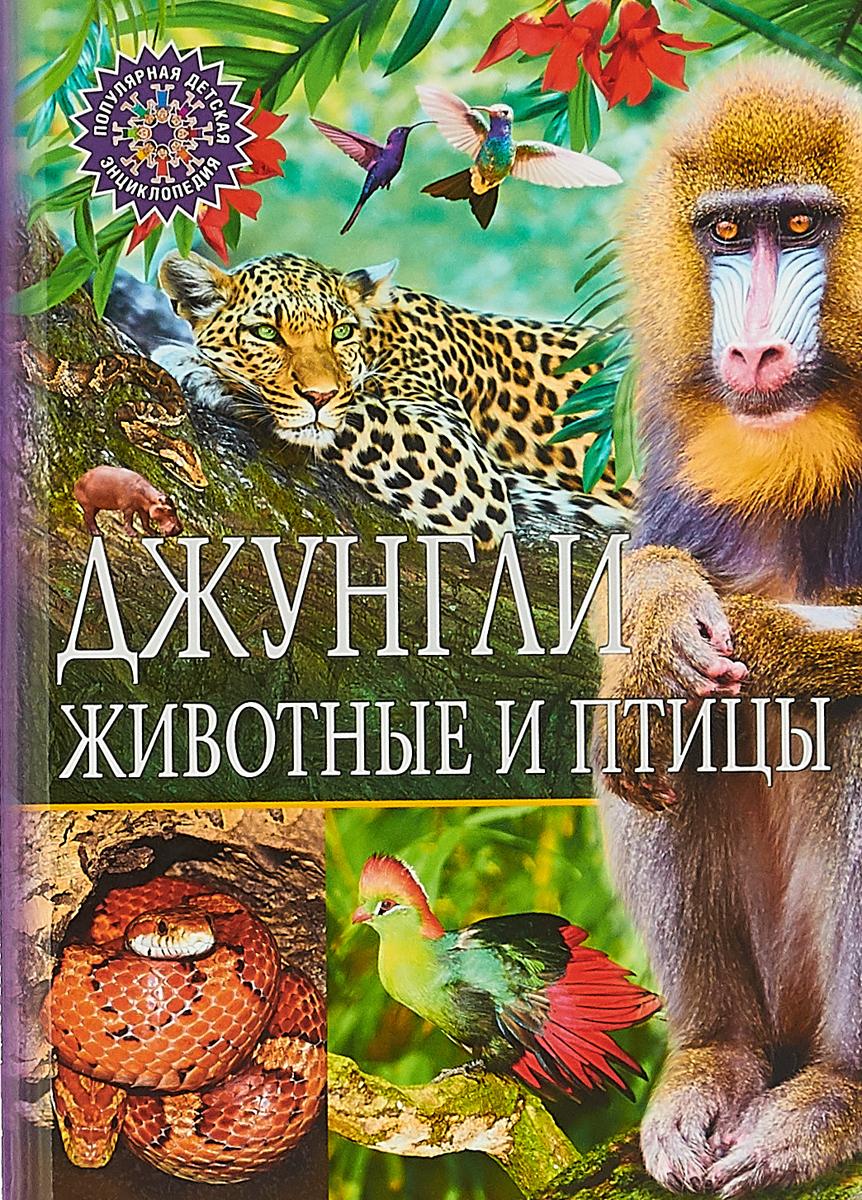 Джунгли. Животные и птицы