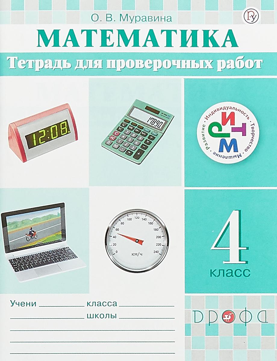 О. В. Муравина Математика. 4 класс. Тетрадь для проверочных работ