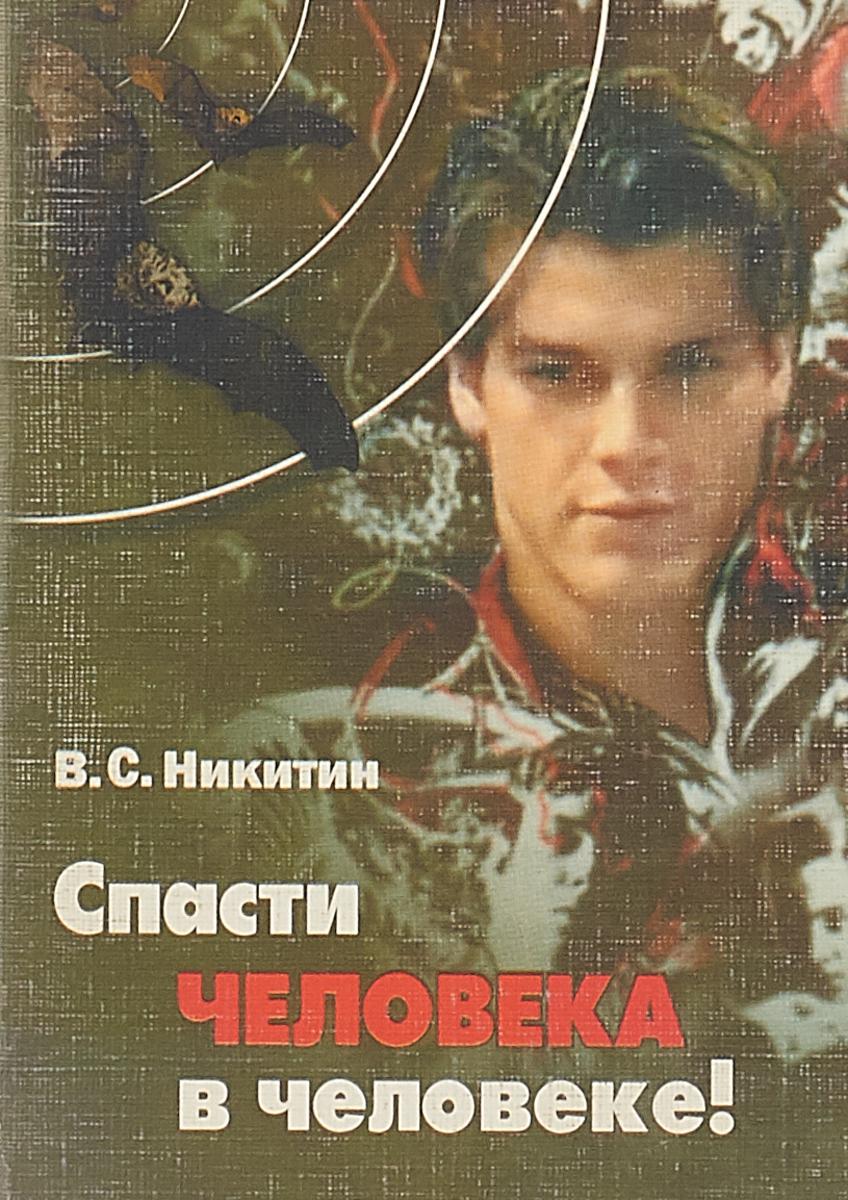 В.С.Никитин Спасти человека в человеке!