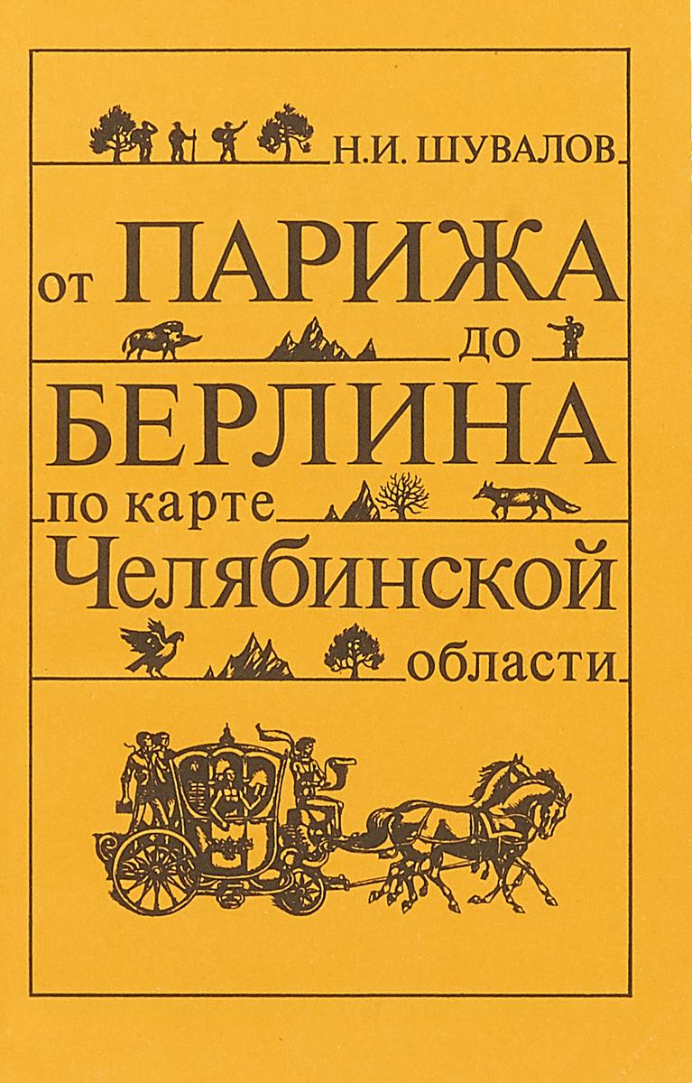 Н.И.Шувалов От Парижа до Берлина по карте Челябинской области