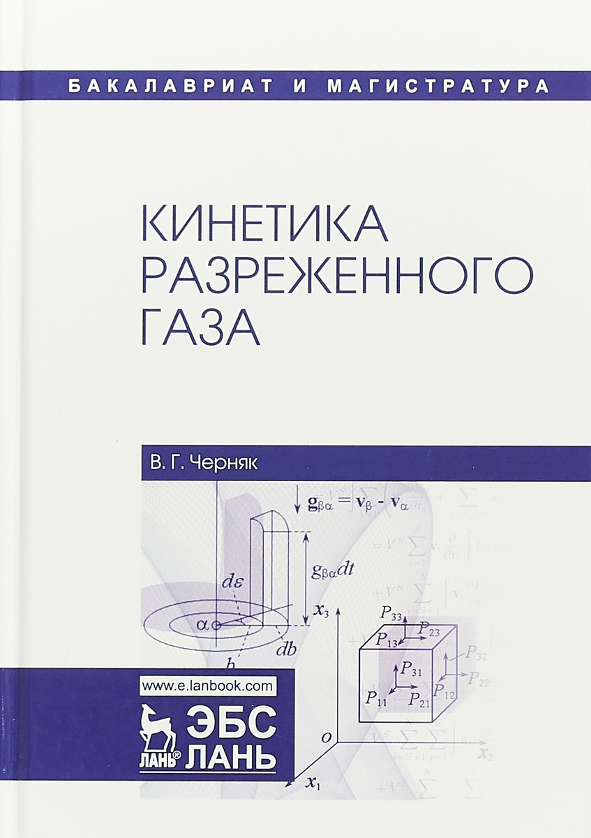 В. Г. Черняк Кинетика разреженного газа. Учебное пособие